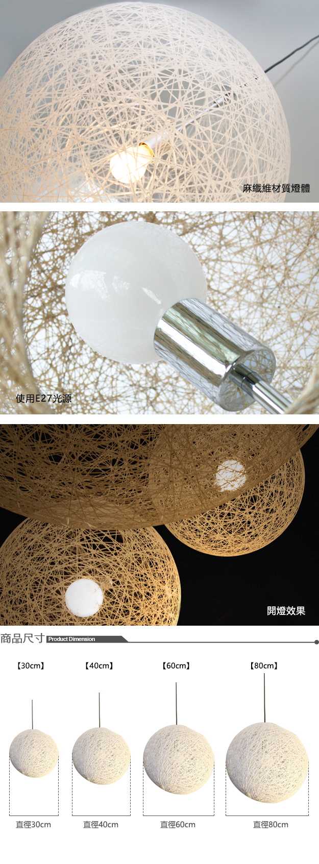 【18Park】線體結構 Ball of twine [ 線球吊燈-60cm ]